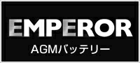 EMPEROR AGMバッテリー