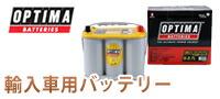 オプティマ 輸入車用バッテリー