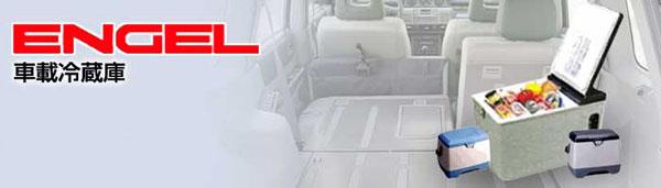 ENGEL(エンゲル)車載用 ポータブル冷蔵庫