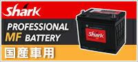 shark国産車用バッテリー