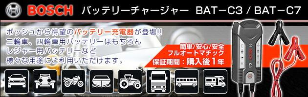 ボッシュ バッテリーチャージャーC3/C7
