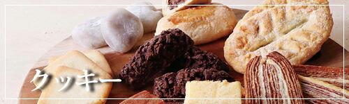クッキーカテゴリ