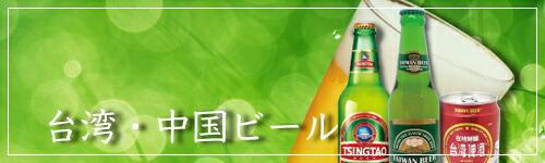 台湾ビールカテゴリ