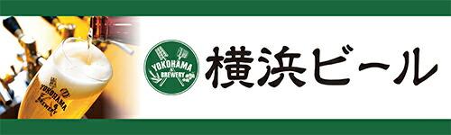 横浜ビールカテゴリ