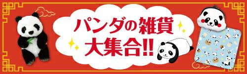 パンダの雑貨大集合!!