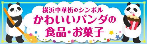 パンダのお菓子大集合!!