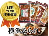 15期YCVB理事長賞 横浜あられ