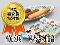 15期審査員特別賞 横浜三塔物語