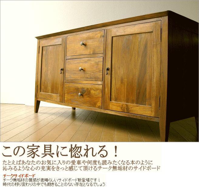 チークサイドボード136(1)「この家具に惚れる!」