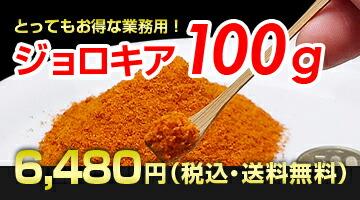 ブートジョロキア一味唐辛子の業務用100g