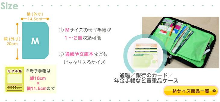 母子手帳ケース:Mサイズ