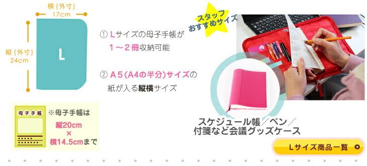 母子手帳ケース:Lサイズ
