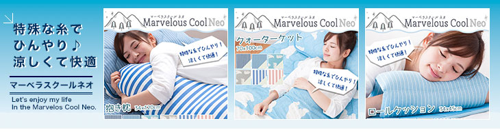 Marvelous cool Neo