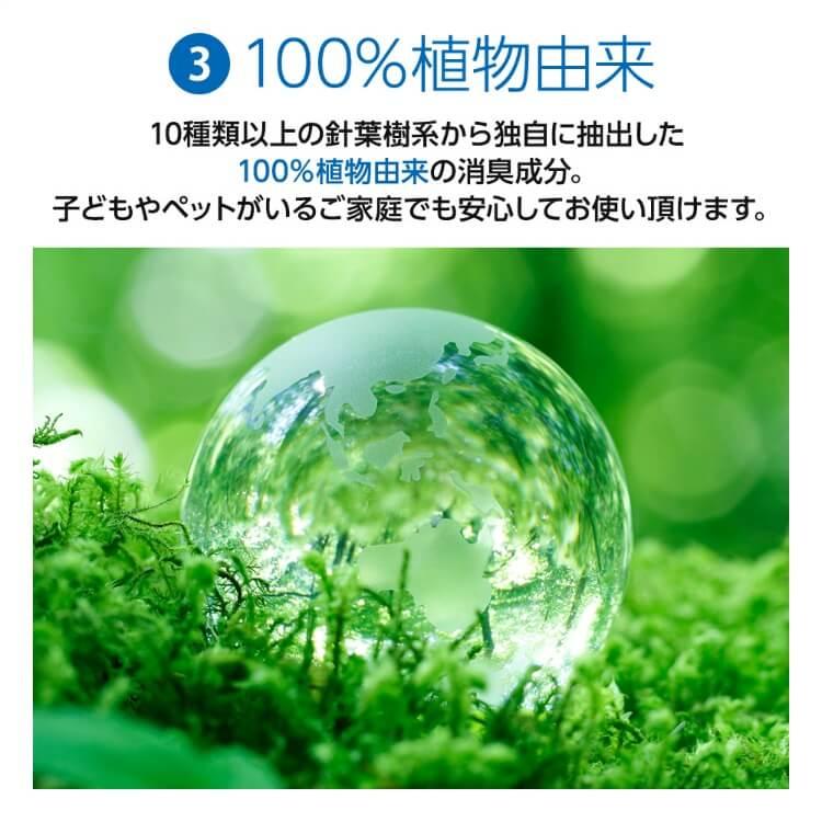ミスト10L空容器セット_3.天然植物由来