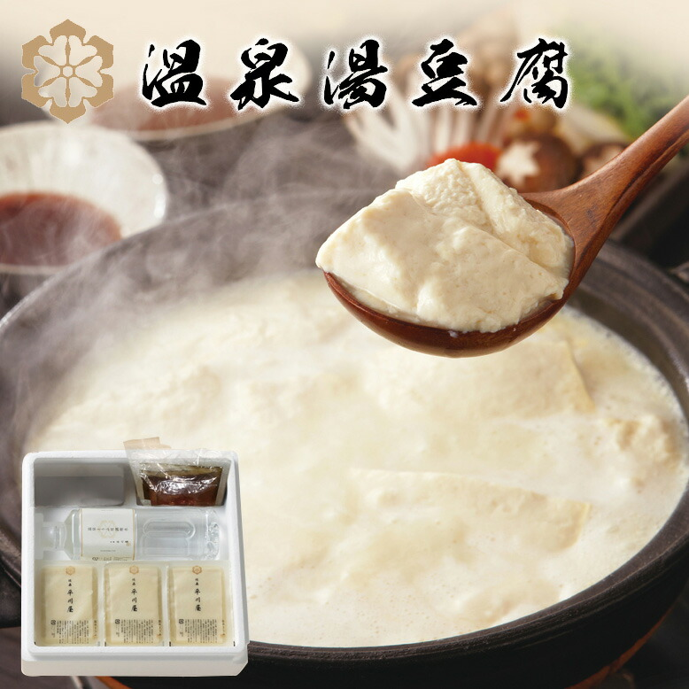 平川湯豆腐