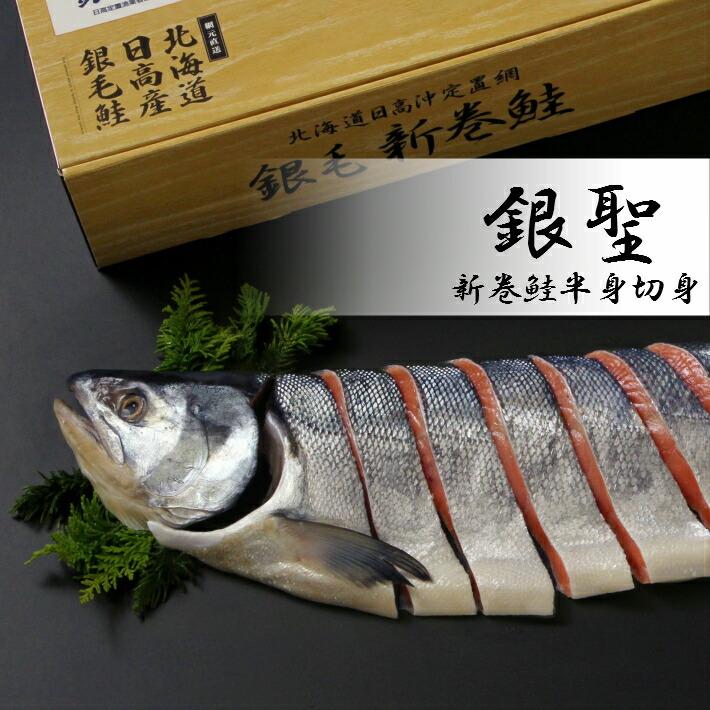 銀聖 新巻鮭