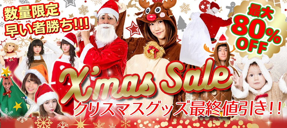 クリスマス早い者勝ちセール