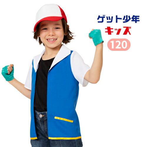 ポケモン サトシ 120