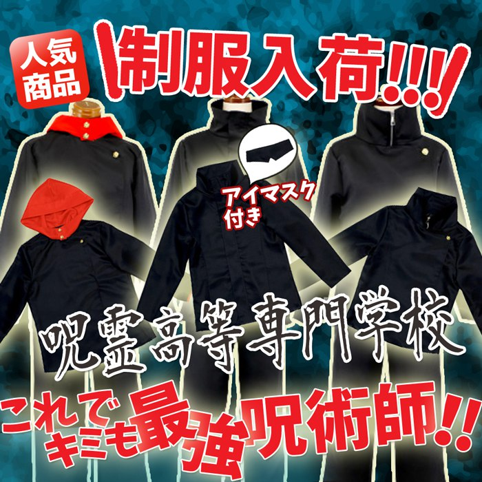 呪術廻戦 制服