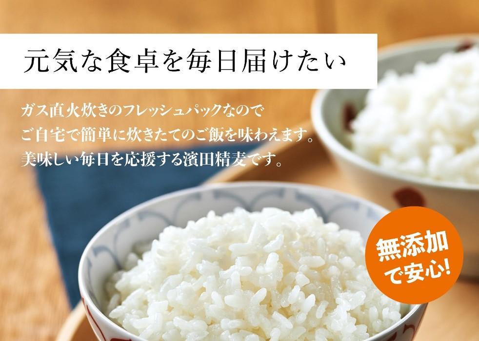 濱田の元気な食卓