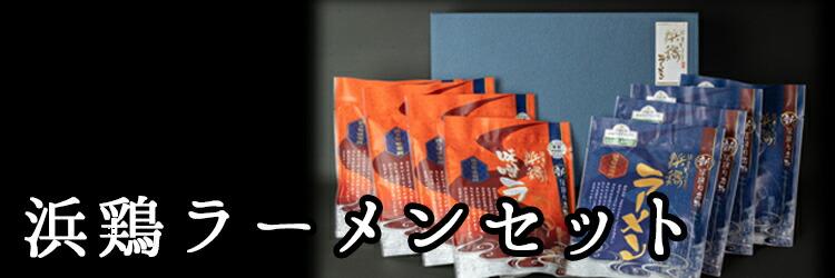 浜鶏(はまど〜り)ラーメンセット