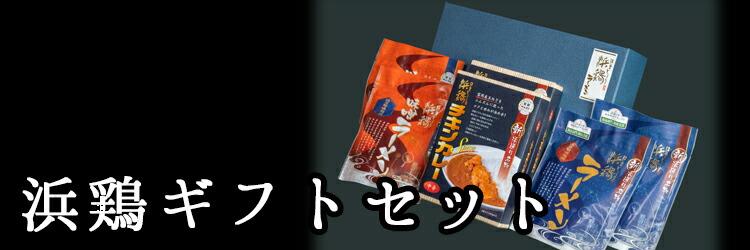 浜鶏(はまど〜り)ギフトセット