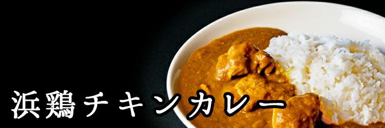 浜鶏(はまど〜り)チキンカレー 2食入1箱