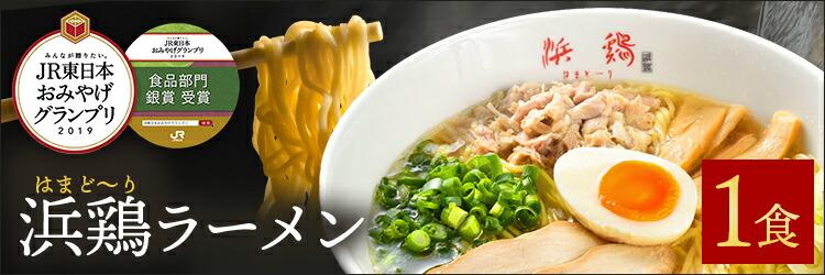 浜鶏(はまど〜り)ラーメン 1食