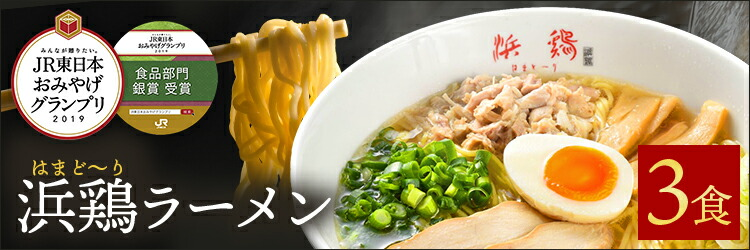 浜鶏(はまど〜り)ラーメン 3食
