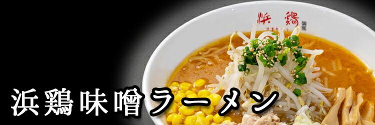 浜鶏(はまど〜り)味噌ラーメン 1食入