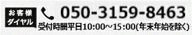お客様サポートダイヤル 受付時間 平日 9:00~18:00(年末年始を除く)