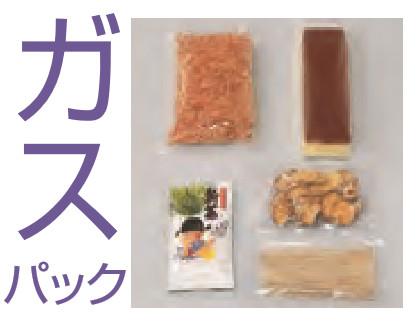 茶葉、鰹節、生そば、お菓子、スライス肉、落花生、干ししいたけ、ピーナッツなどに活用。