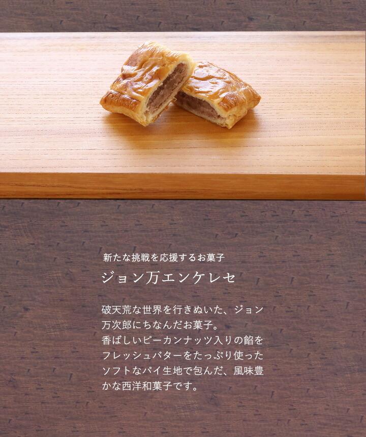 土佐銘菓撰 ジョン万エンケレセ