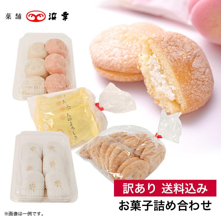 【訳あり・送料込】お菓子詰め合わせ