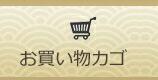 浜浦水産んまいちゃ便お買い物カゴ