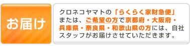 お届け クロネコヤマトのらくらく家財宅急便または、ご希望の方で、京都府、大阪府、兵庫県、奈良県、和歌山県の方には自社スタッフがお届けさせていただきます。