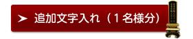 追加文字入れ(1名様分)