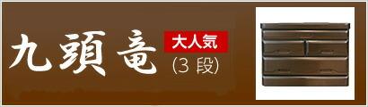 九頭竜(3段)