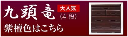 九頭竜(4段)紫壇色