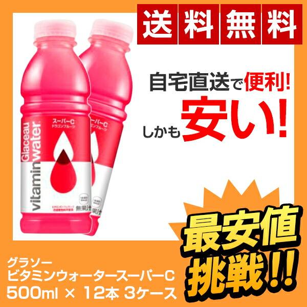 Coca-Cola グラソービタミンウォータースーパーC 500ml*12 3ケース