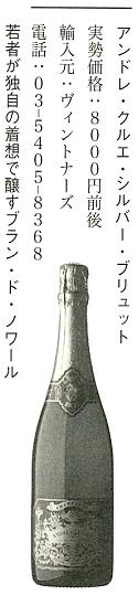 ANDRE CLOUET SILVER BRUT [NV]