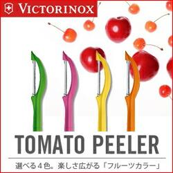 トマトピーラー