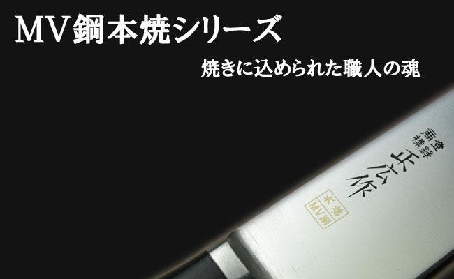 MV鋼本焼