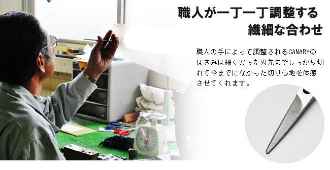 工作/細かい作業/小さいはさみ/切り絵/レース切紙/