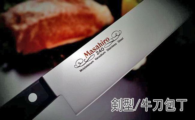 剣型/牛刀包丁