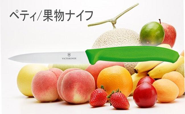 ペティ/果物ナイフ