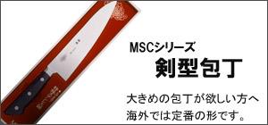 MSC剣型包丁