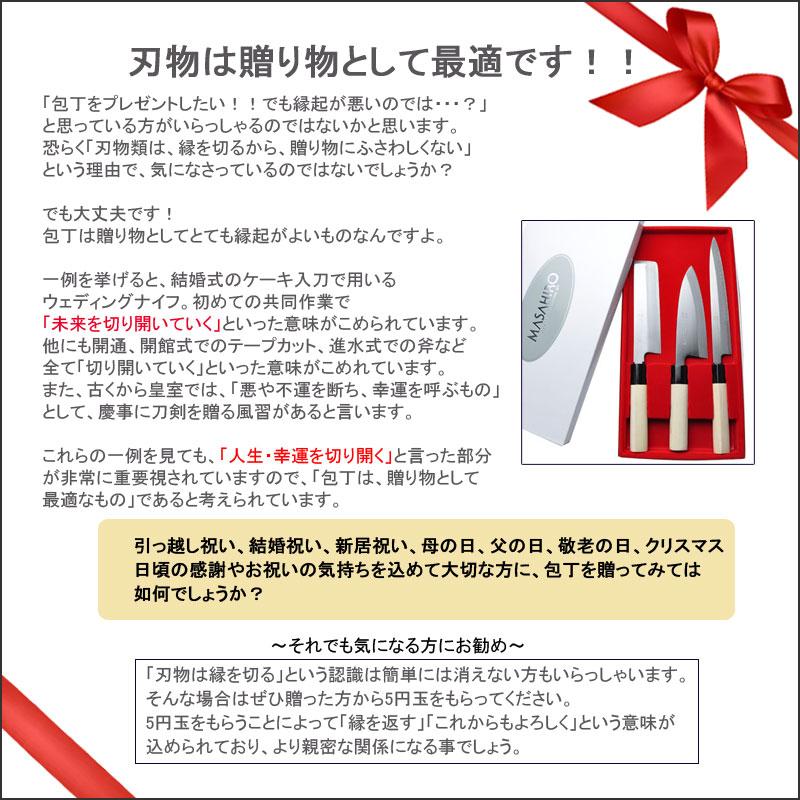 プレゼント/包丁/刃物/縁起物/結婚祝い/引っ越し祝い/新居祝い/人気/刃物市場