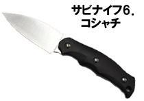 サビナイフ6