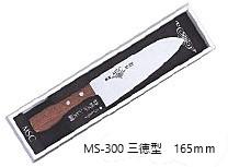 ステンレス三徳包丁/正広/MS300